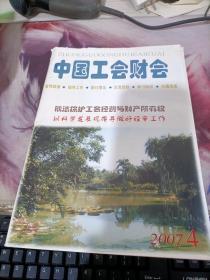 中国工会财会2007.4