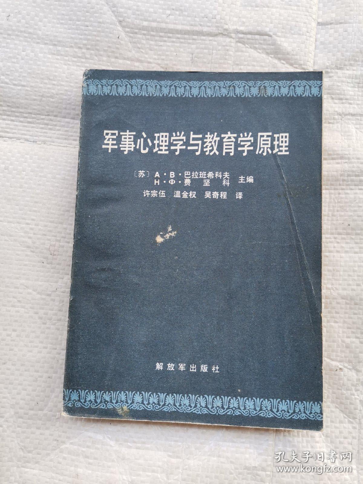 军事心理学与教育学原理