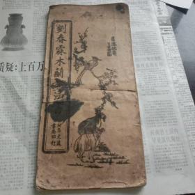 民国旧书——民国字帖刘春霖木兰词法书(北平文达书局)