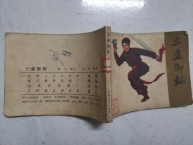连环画:三盗御杯(1981年一版一印,馆藏,内页无涂画)