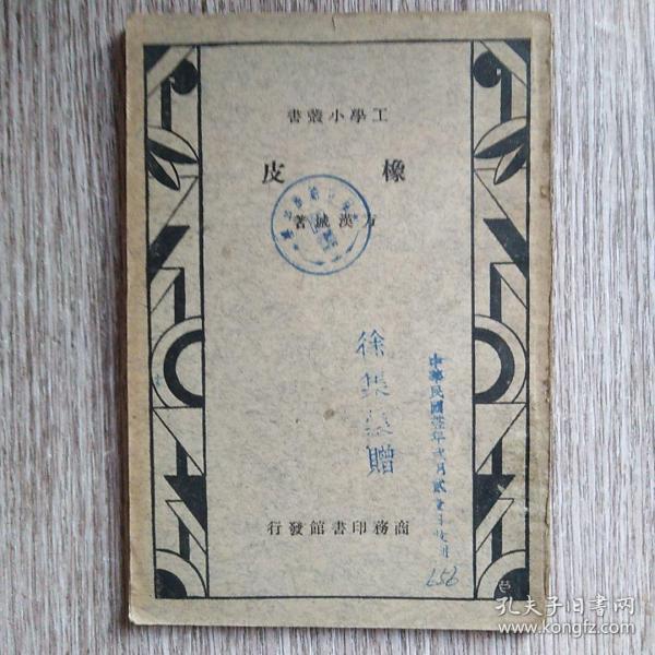 橡皮(民国二十三年国难后第一版、图文并茂)