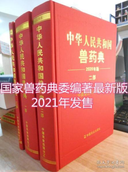 中华人民共和国兽药典(2020年版)全三部 现货包邮