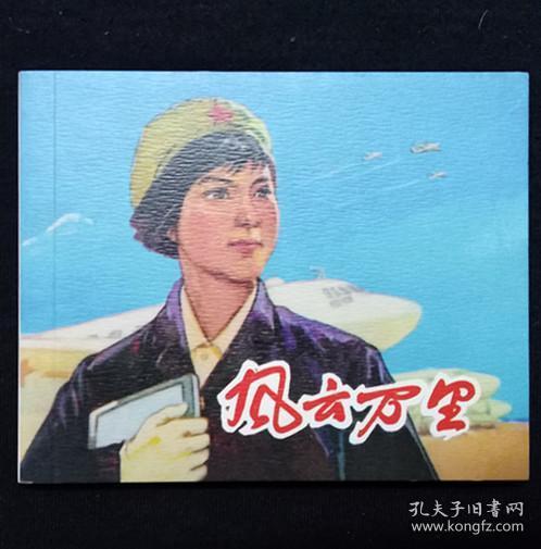 风云万里[上美60开平装][2]