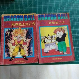 七龙珠 悟空辞世卷 4 5