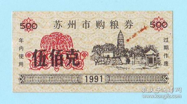 苏州粮票--1991年苏州市购粮券伍佰克(500克),苏州市粮食局发行,姑苏名胜虎丘图案,长6.4厘米,宽3.3厘米
