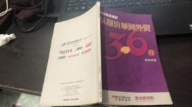 外贸实战课 : 从报价单到外贸36技(学员手册)