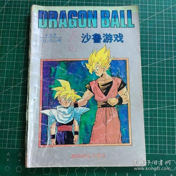 七龙珠 超前的战斗卷3