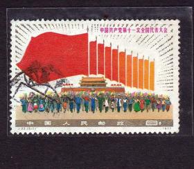 J23十一大邮票