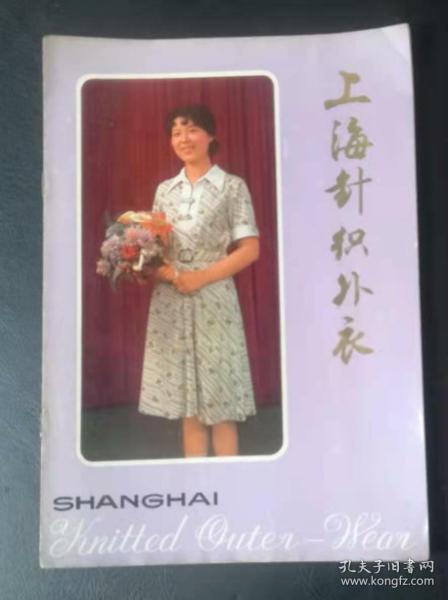 文革时期上海针织外衣杂志图案精美