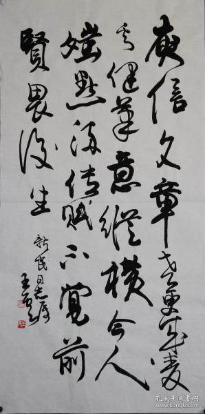 青海省书协主席,中国书协二、三届理事【王云】书法