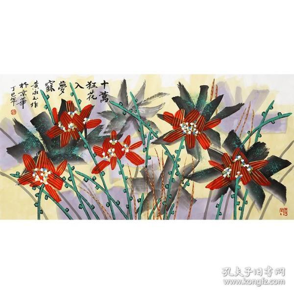 黄永玉字画1