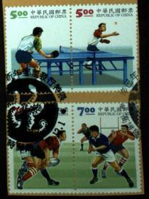 邮政用品、邮票、信销邮票,体育邮票一套4全