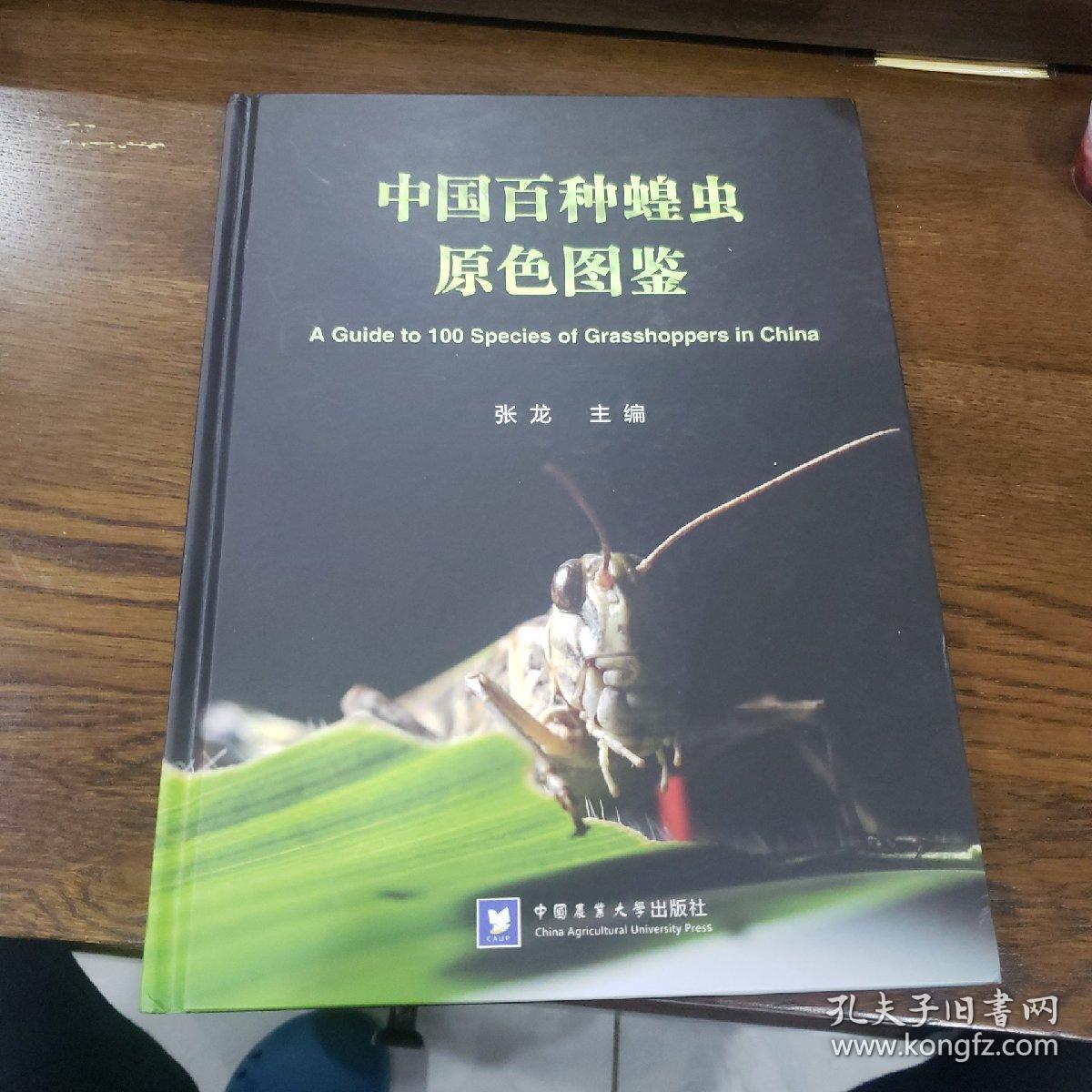 【包邮】中国百种蝗虫原色图鉴 精装一印