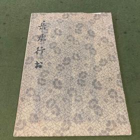岳飞行书拓片