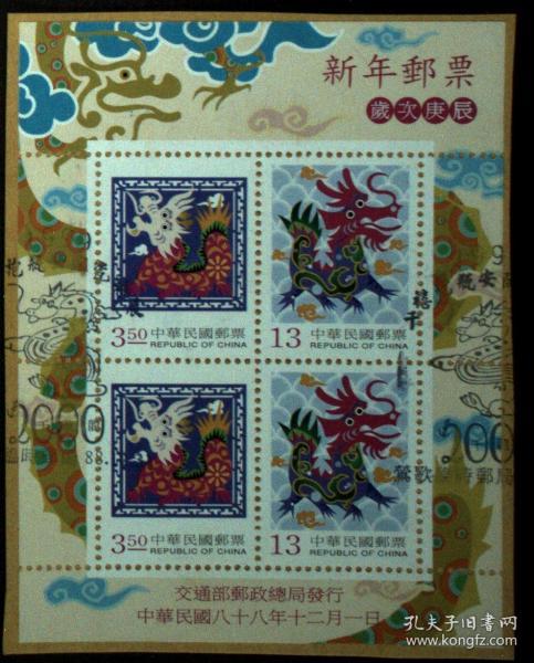邮政用品、邮票、信销邮票,三轮生肖龙小全张