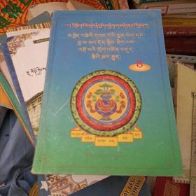 藏医掘藏秘方藏文