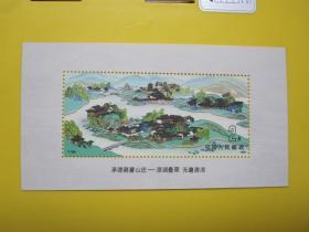 T164M 承德避暑山庄小型张邮票背微黄