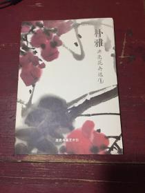 朴雅——洪亮花卉选(1)