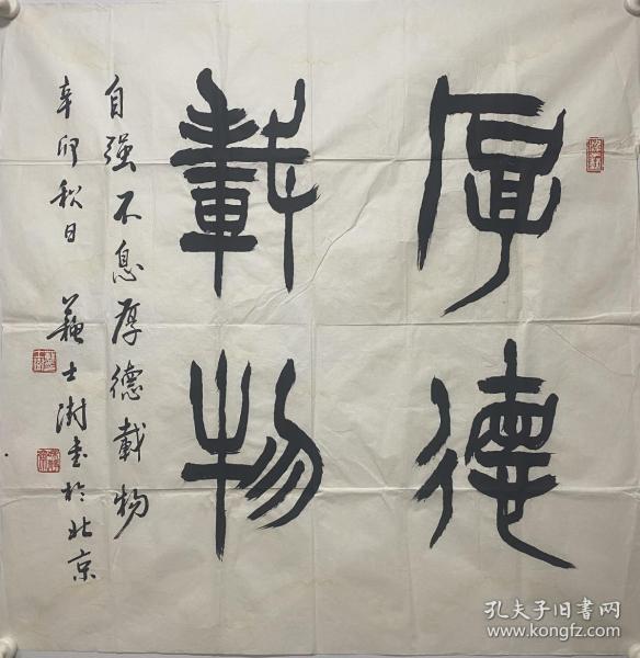 苏士澍(曾任中国书法家协会主席)