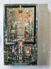 全网最低价,1988年首版《北京历史地图集》,大8开本,这是88年的版本,不是97年那个分几册的。