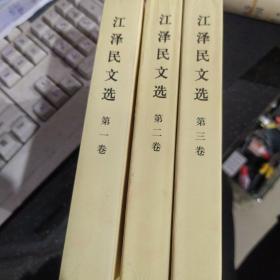 江泽民文选(全三卷全)