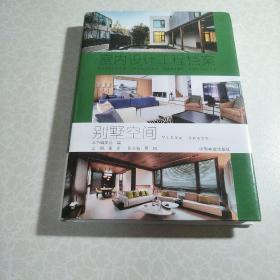 别墅空间(精)/室内设计工程档案