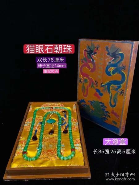 清代猫眼石朝珠、大漆盒、品相如图、保存完好