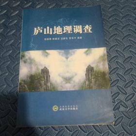 庐山地理调查