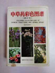 中草药彩色图谱(修订本)