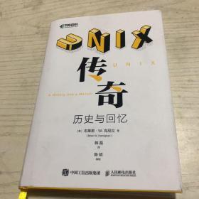 UNIX传奇:历史与回忆