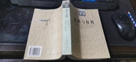 【宪政译丛】宪政与权利  大32开本  包快递费