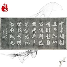 孙中山题词黄帝陵碑帖墨拓拓片临摹字帖字画礼品