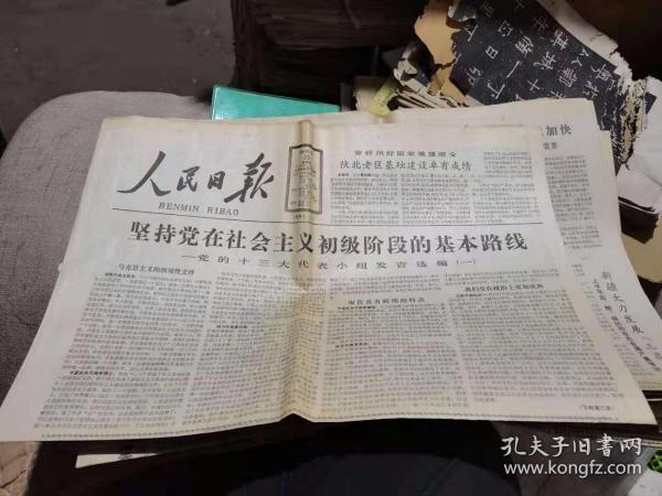 """人民日报1987年10月29日《坚持党在社会主义初级阶段的基本路线;""""东芝机械事件""""使我蒙受巨大损失》等(1--4版)"""