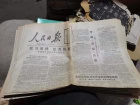 人民日报1987年10月30日《亿万农民,亿万机会---中国农村经济变革大趋势之一》等(全八版)