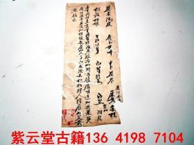 【清】中医;【妇科草方】原始手稿  #5573