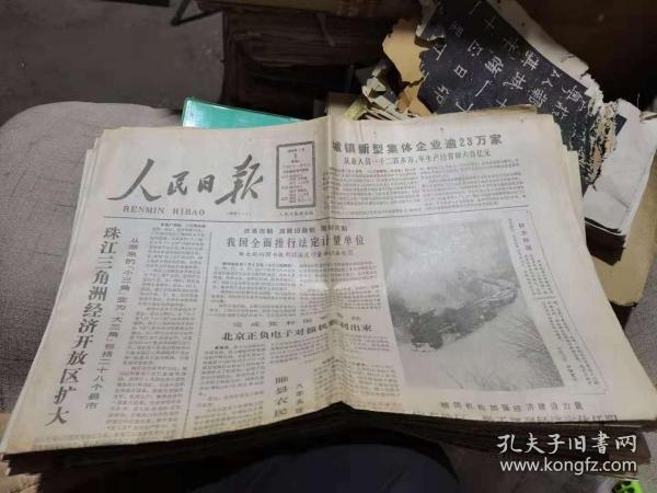 人民日报1988年1月5日《珠江三角洲经济开放区扩大;我国试办农用航空业》等(全八版)