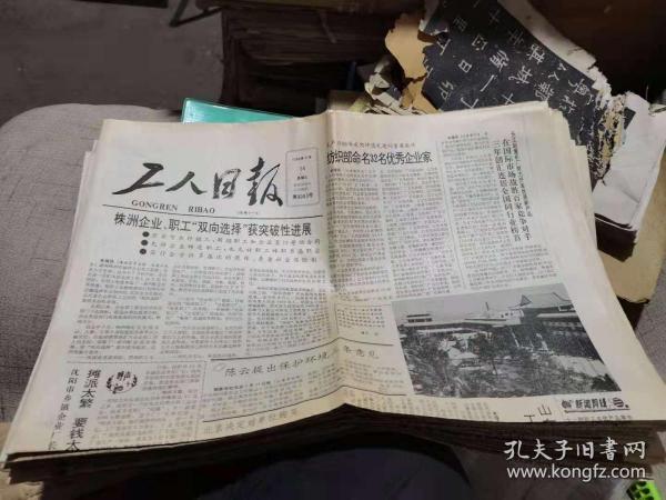 工人日报1988年9月14日《工会要理直气壮维护职工权益》等(全四版)