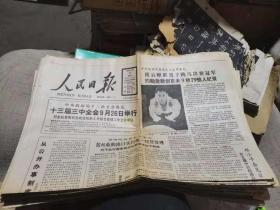 人民日报1988年9月25日《十三届三中全会9月26日举行》等(1--4版)