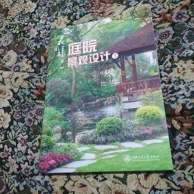花园集 庭院景观设计3(45个优秀庭院设计案例详解)