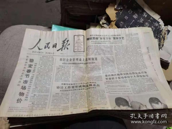 人民日报1988年1月6日《稳定春节市场物价;审计工作要形成制度抓重点》等(1--4版)