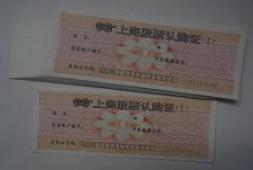 93上海股票认购证(I)49张