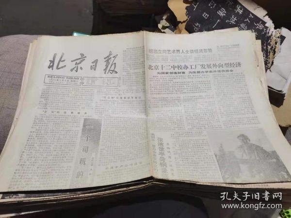 """北京日报1988年2月8日《一个司机的""""关系网""""》等(全四版)"""