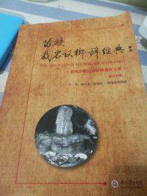 苗族栽岩议榔辞经典(苗汉对照)/贵州少数民族经典遗存大系
