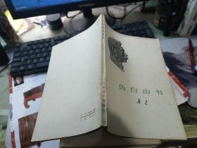 伪自由书(1973年北京1版1印)
