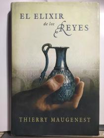 EL ELIXIR DE LOS REYES 西班牙语原版 < 国王之王> 布面精装16开+书衣