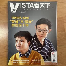 Vista看天下 2018年第12期