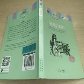 朗文经典·文学名著英汉双语读物:秘密花园