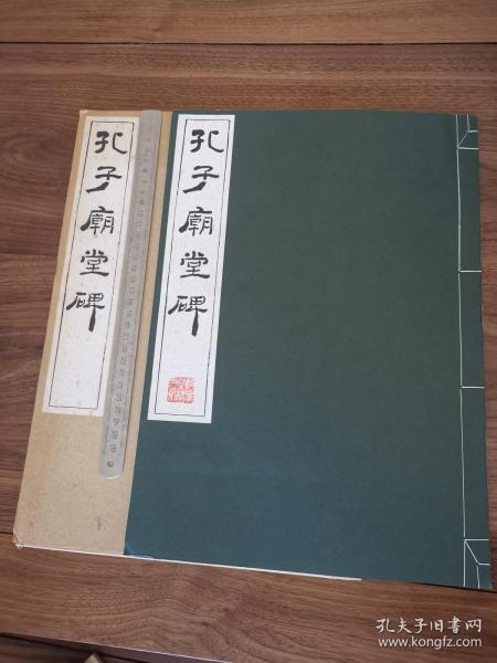 清雅堂珂罗版碑帖《孔子庙堂碑》日本昭和四十三{1968}年 有书套 37.5X28.5 特大开本