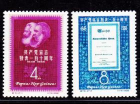 2020年纪51 共产党宣言外国邮布亚新几内亚邮票原胶白润