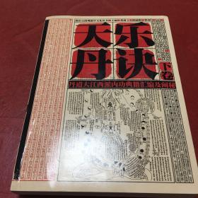 天乐丹诀:丹道大江西派内功典籍汇编及阐秘(全三册)